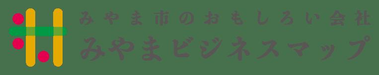 みやま市のおもしろい会社 みやまビジネスマップ
